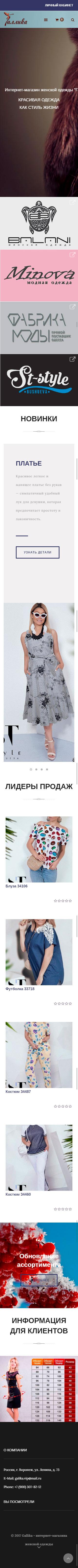 сайт торговля пример Галлика 320 px