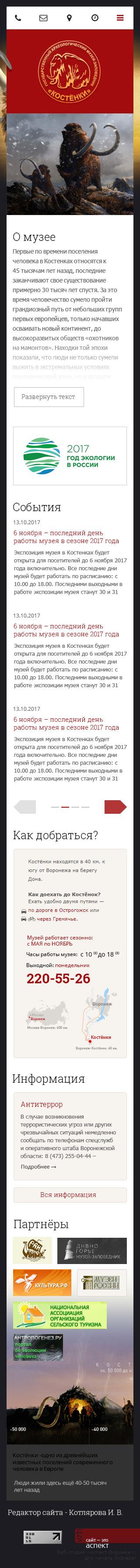 Музей-заповедник «Костёнки» 320 px