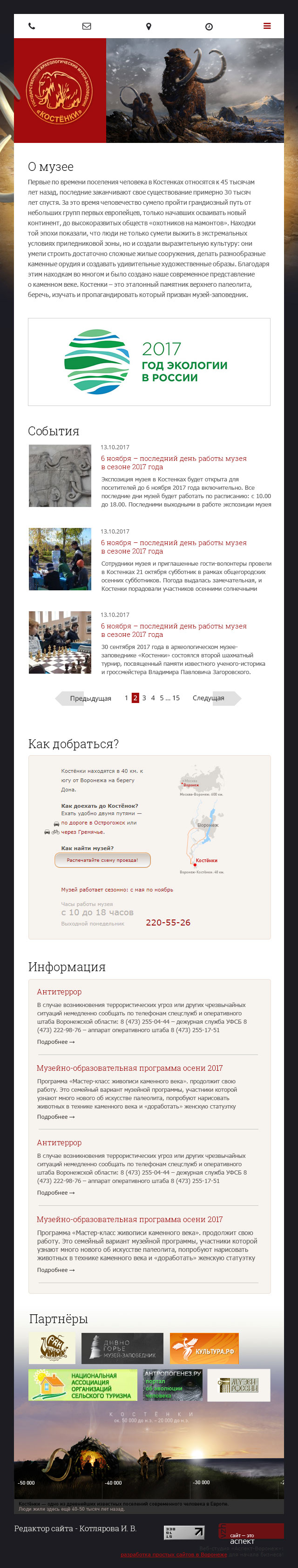 Музей-заповедник «Костёнки» 640 px