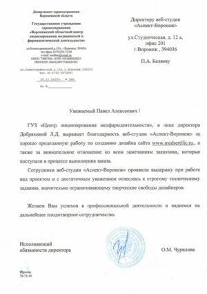 «Обл. центр лицензирования мед. и фарм. деятельности»