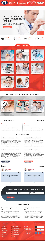примеры сайтов медицина Клиника зрения «ОКО» 1000 px
