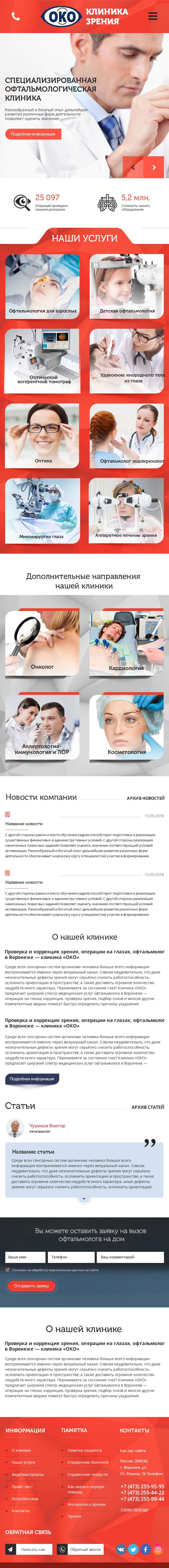 примеры сайтов медицина Клиника зрения «ОКО» 640 px