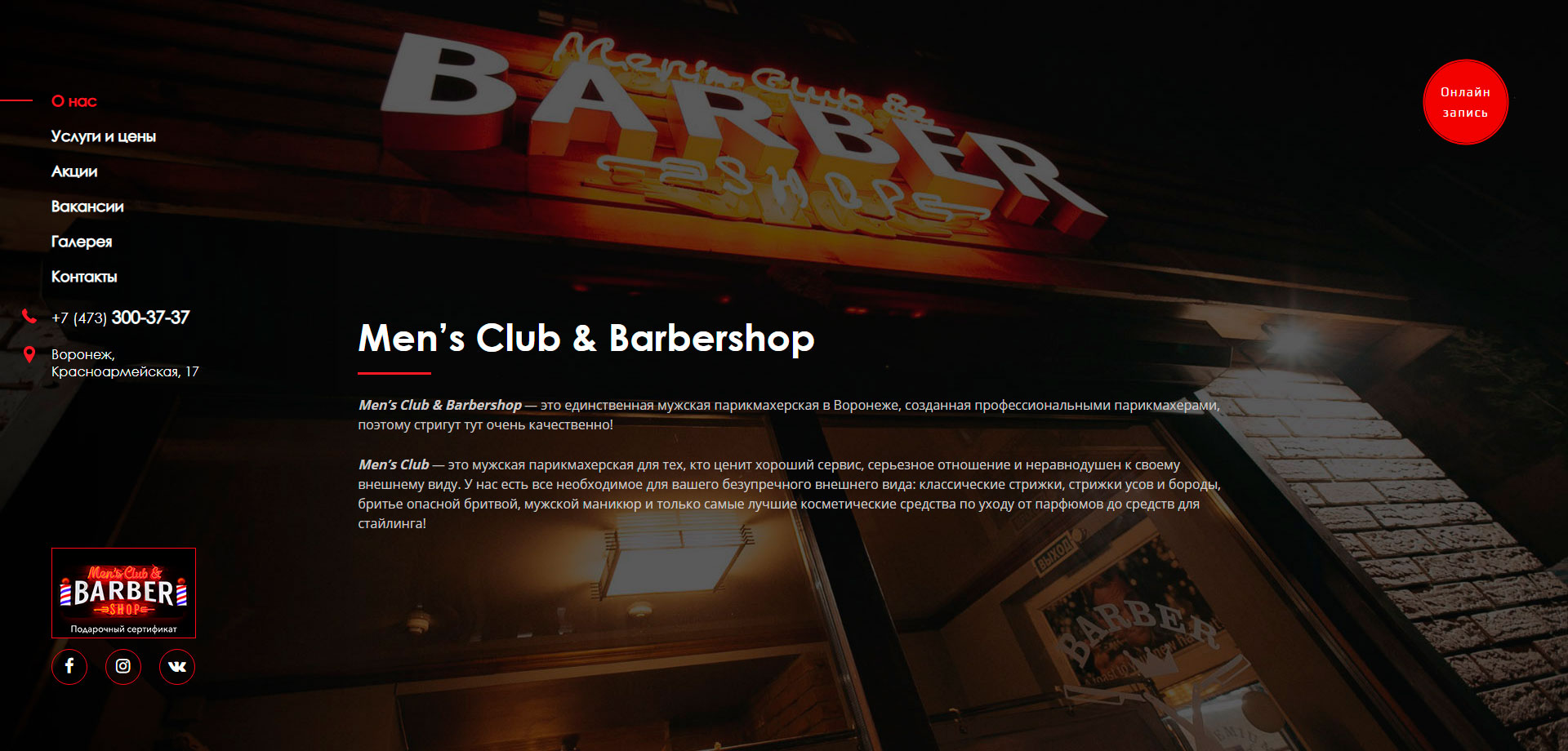 Men's Club & Barbershop 1920 px