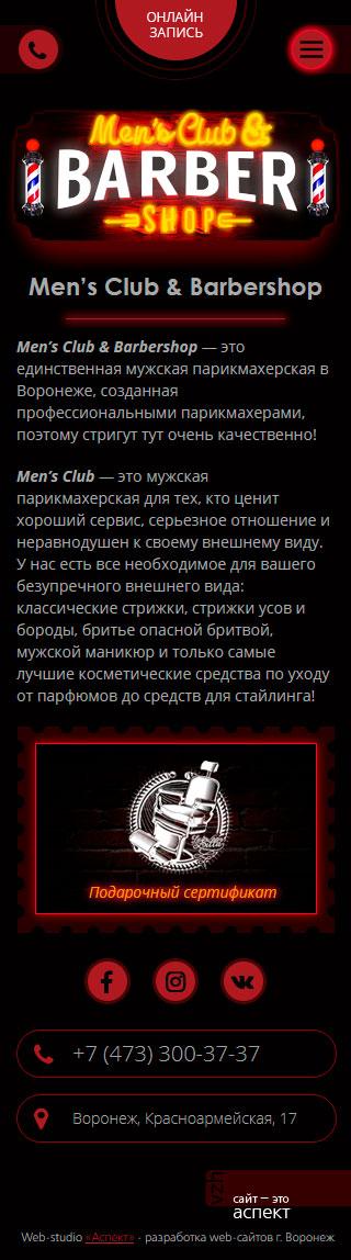 Men's Club & Barbershop 320 px