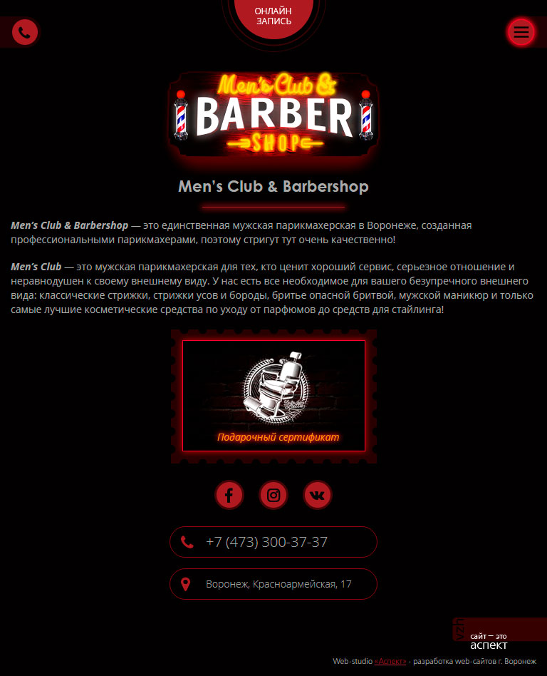 Men's Club & Barbershop 640 px