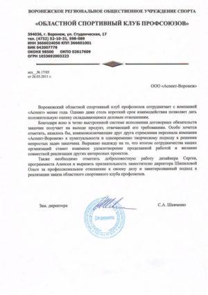 «Областной спортивный клуб профсоюзов»