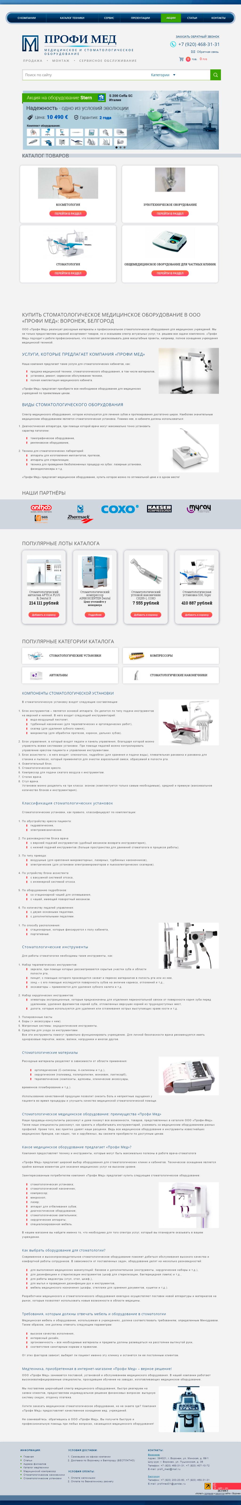 b2b сайты примеры ПрофиМед 1000 px