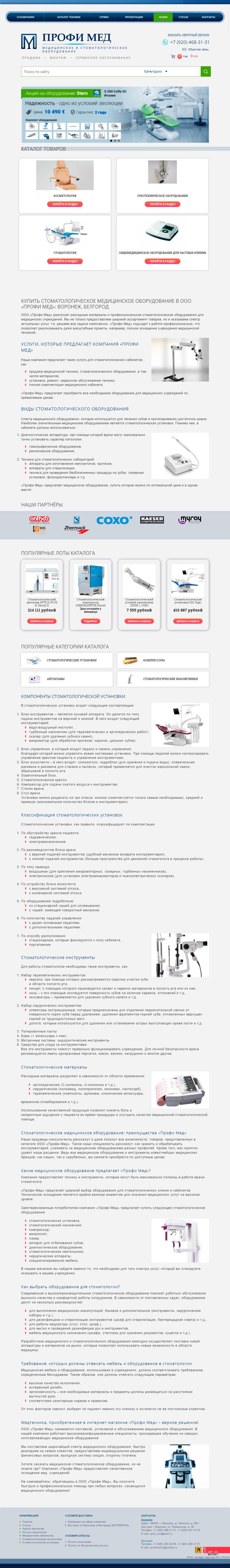 b2b сайты примеры ПрофиМед 640 px