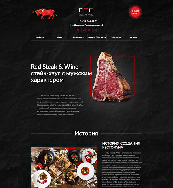 Стейк-хаус Red Steak & Wine
