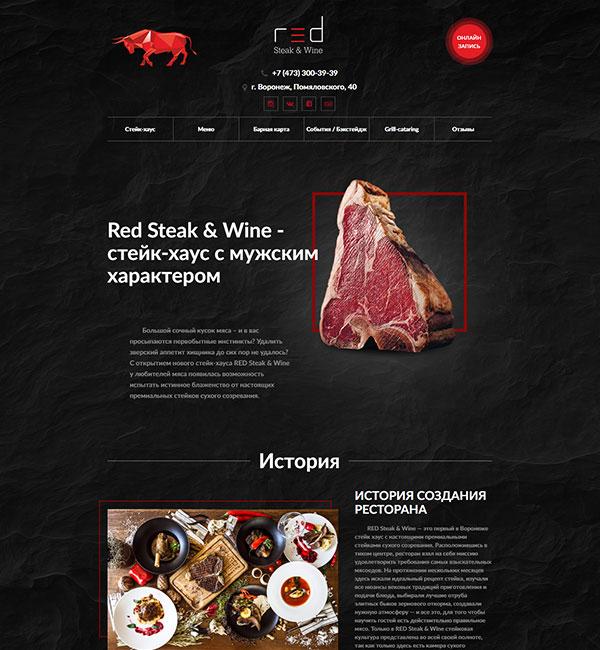 Стейк-хаус Red Steak & Wine