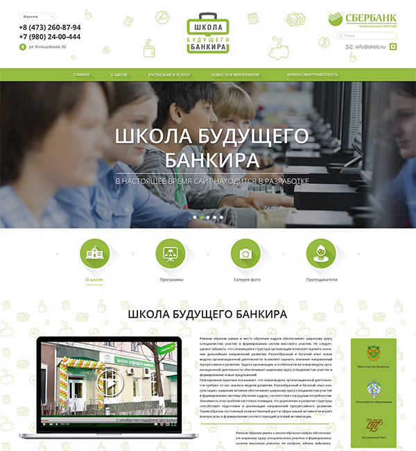 Школа банкира
