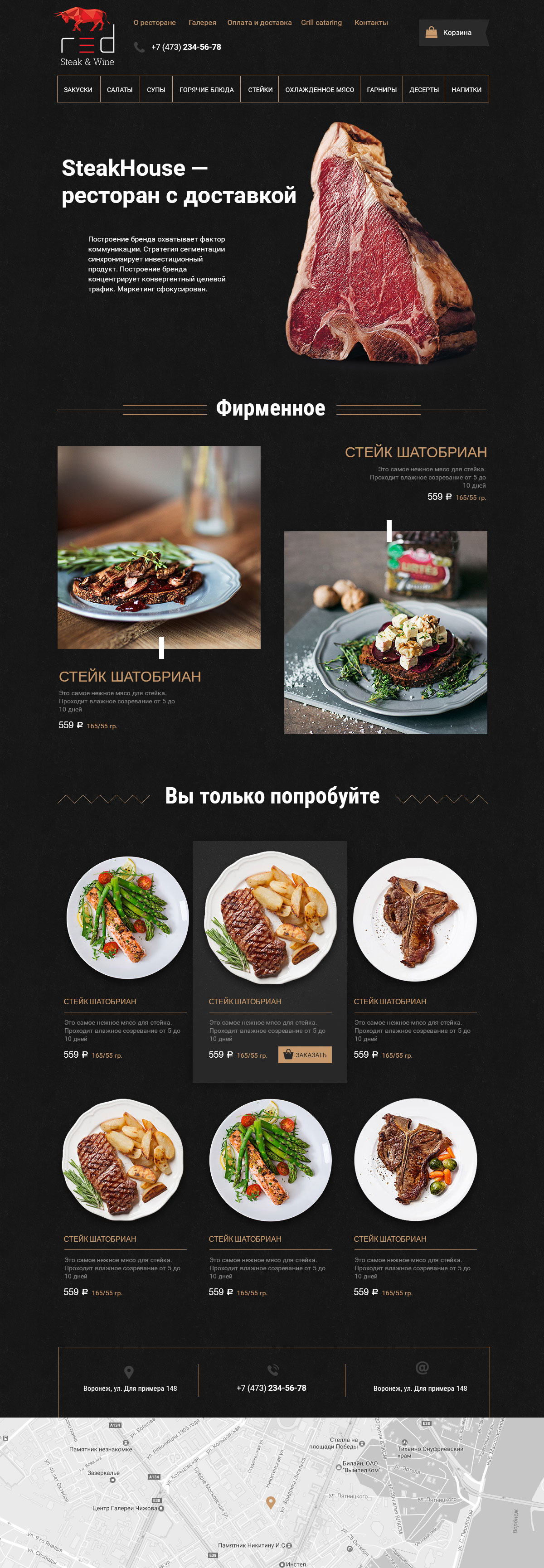 Стейк-хаус Red Steak & Wine 1920 px
