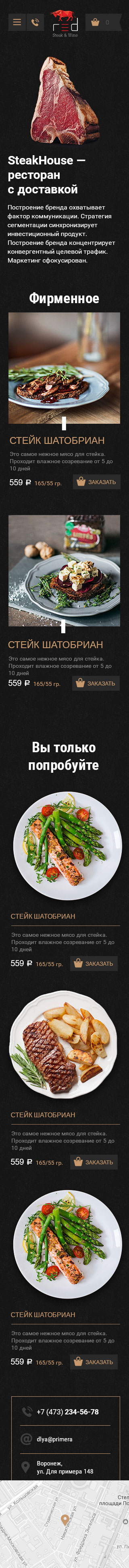 Стейк-хаус Red Steak & Wine 320 px
