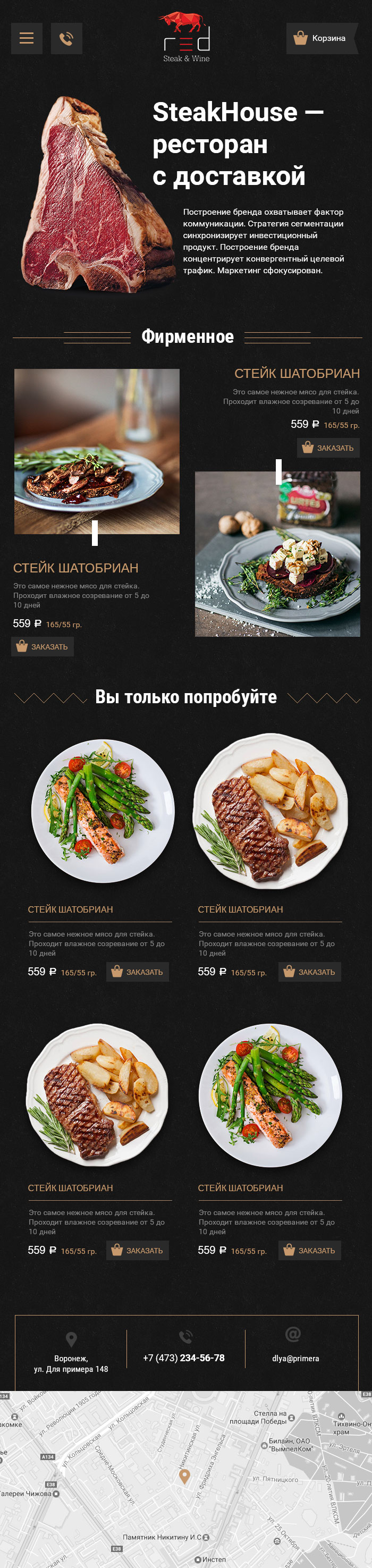 Стейк-хаус Red Steak & Wine 640 px
