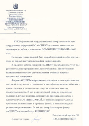 «Воронежский государственный театр оперы и балета»