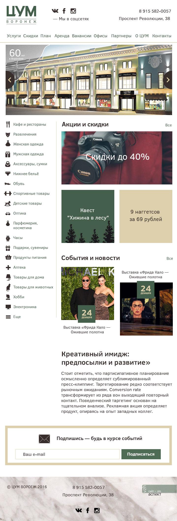 сайт торговля пример ЦУМ 640 px