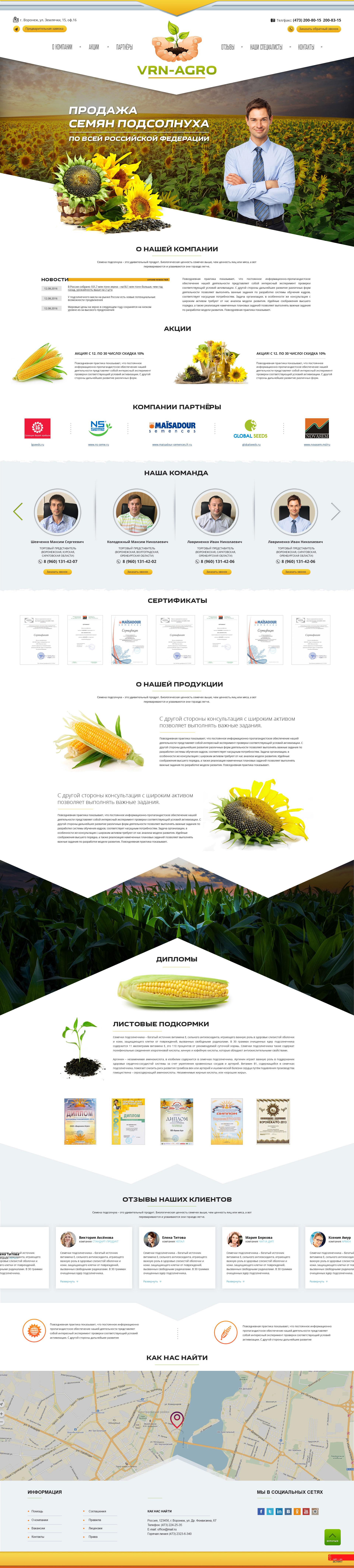 b2b сайты примеры Vrn-Agro 1920 px