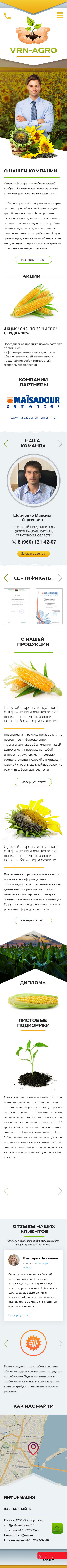 b2b сайты примеры Vrn-Agro 320 px