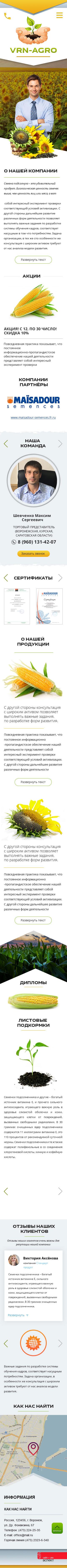 Vrn-Agro 320 px