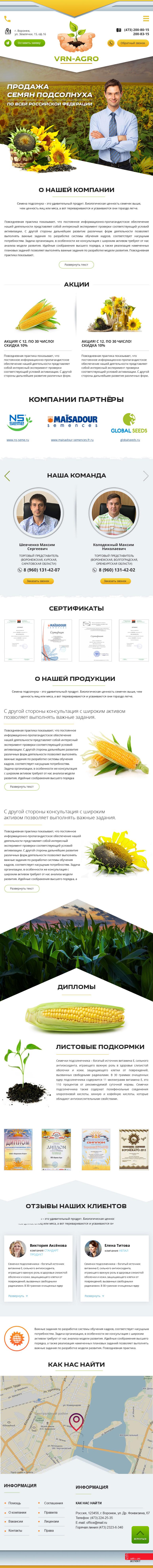 b2b сайты примеры Vrn-Agro 640 px