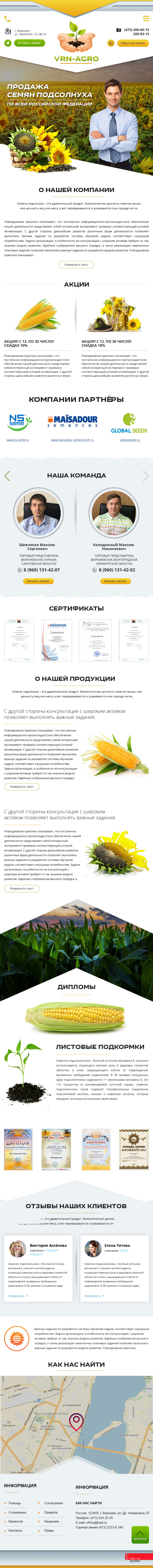 Vrn-Agro 640 px
