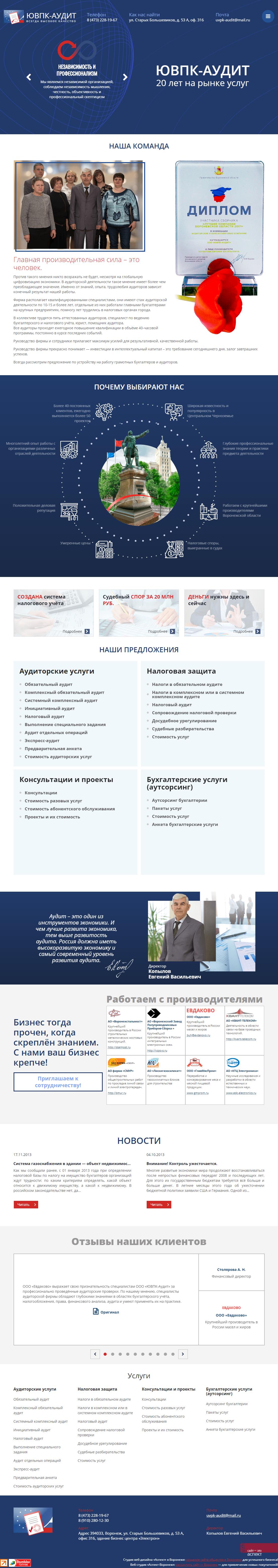 бухгалтерия создание сайтов примеры ЮВПК-Аудит 1000 px