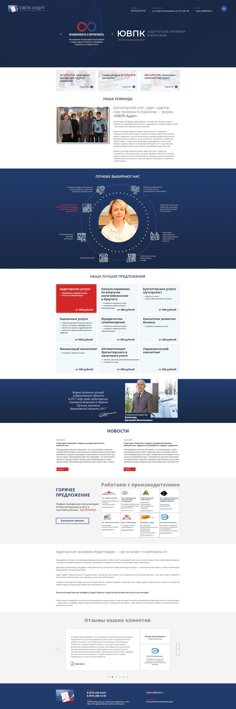 бухгалтерия создание сайтов примеры ЮВПК-Аудит 1920 px