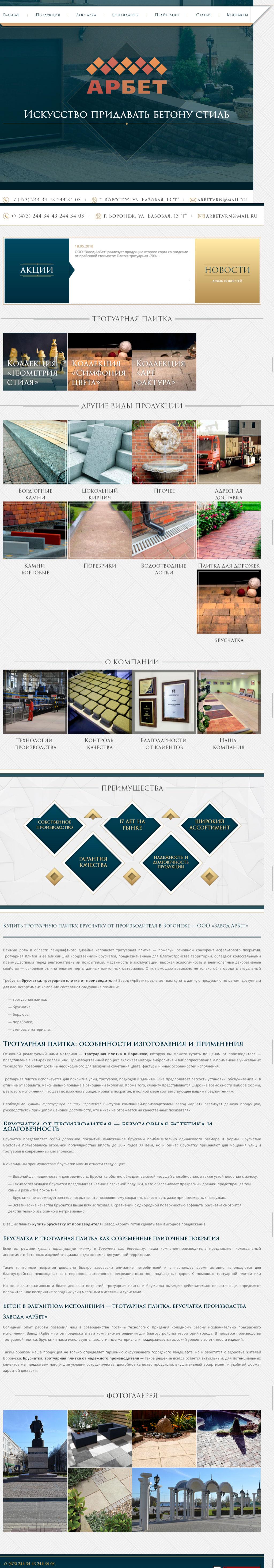 примеры сайтов производства Завод Арбет 1000 px
