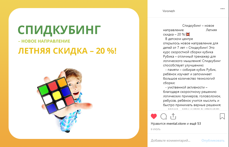 Кейс раскрутки в Instagram п2