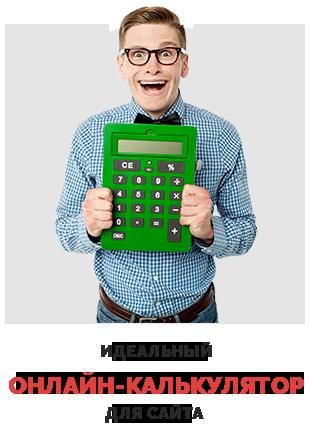Онлайн-калькулятор на сайте