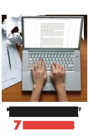 7 ошибок продвижения сайта: копирайтинг