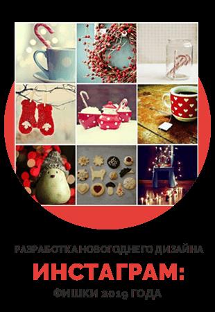 Разработка новогоднего дизайна Инстаграмм