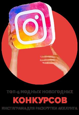 ТОП-5 конкурсов Инстаграма для раскрутки аккаунта