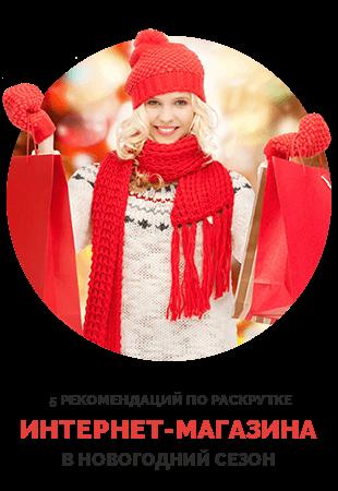 5 рекомендаций: раскрутка интернет-магазина в Новый год