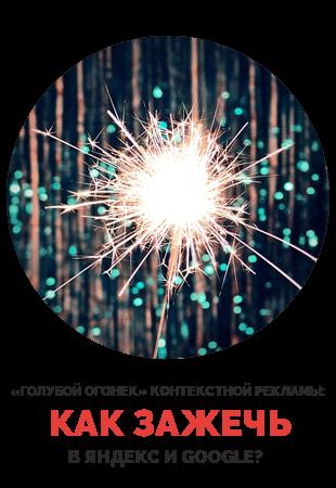 Голубой огонек контекстной рекламы в Яндекс и Google