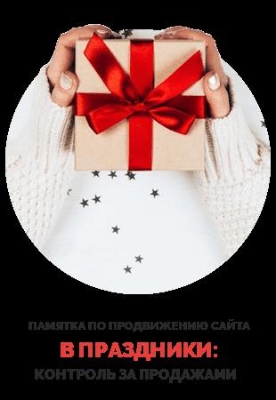 Памятка по продвижению сайта в праздники - контроль за продажами