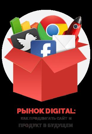 Рынок digital - как продвигать сайт и продукт