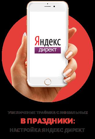 Настройка Яндекс Директ - увеличение трафика с мобильных