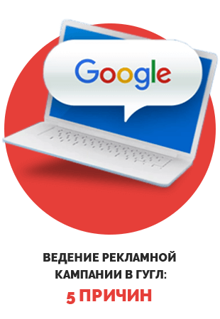 Ведение рекламной кампании в Гугл - 5 причин