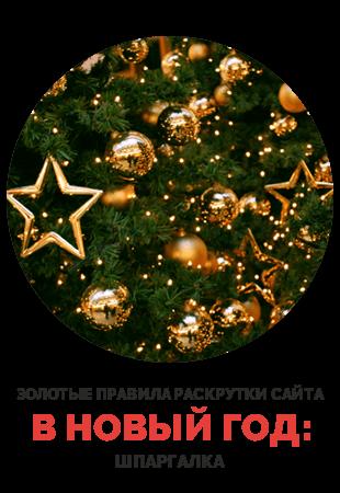 Раскрутка сайта в Новый год - золотые правила