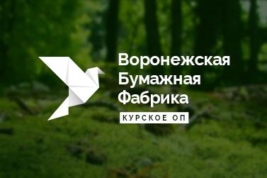 Воронежская Бумажная Фабрика