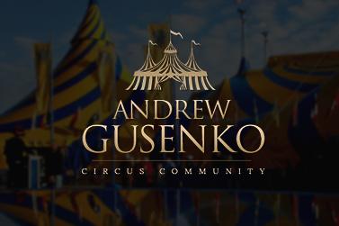 Цирк Андрея Гузенко