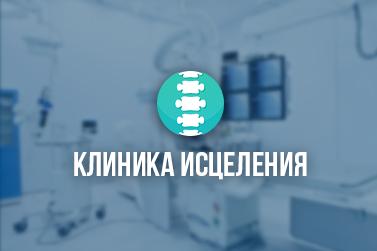 Клиника исцеления