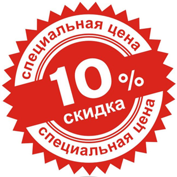 Специальные цены  на все услуги до 15.05.2020
