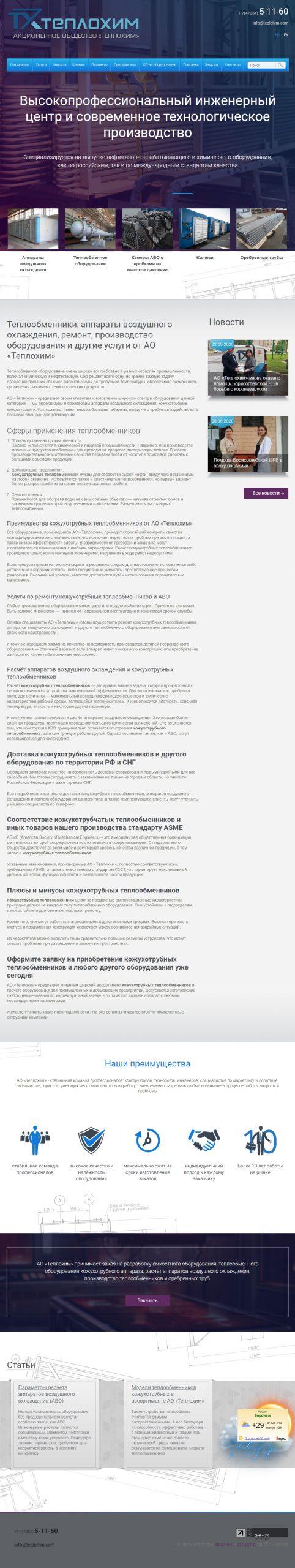 примеры сайтов производства Теплохим 1000 px