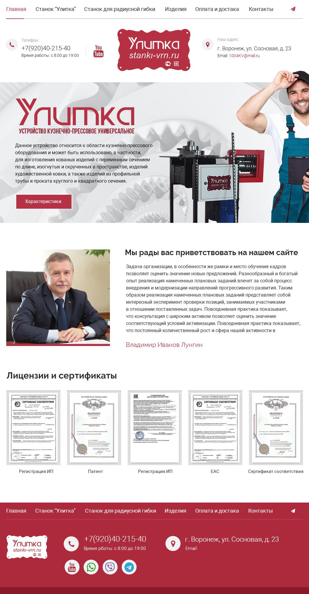 примеры сайтов производства Улитка 1000 px