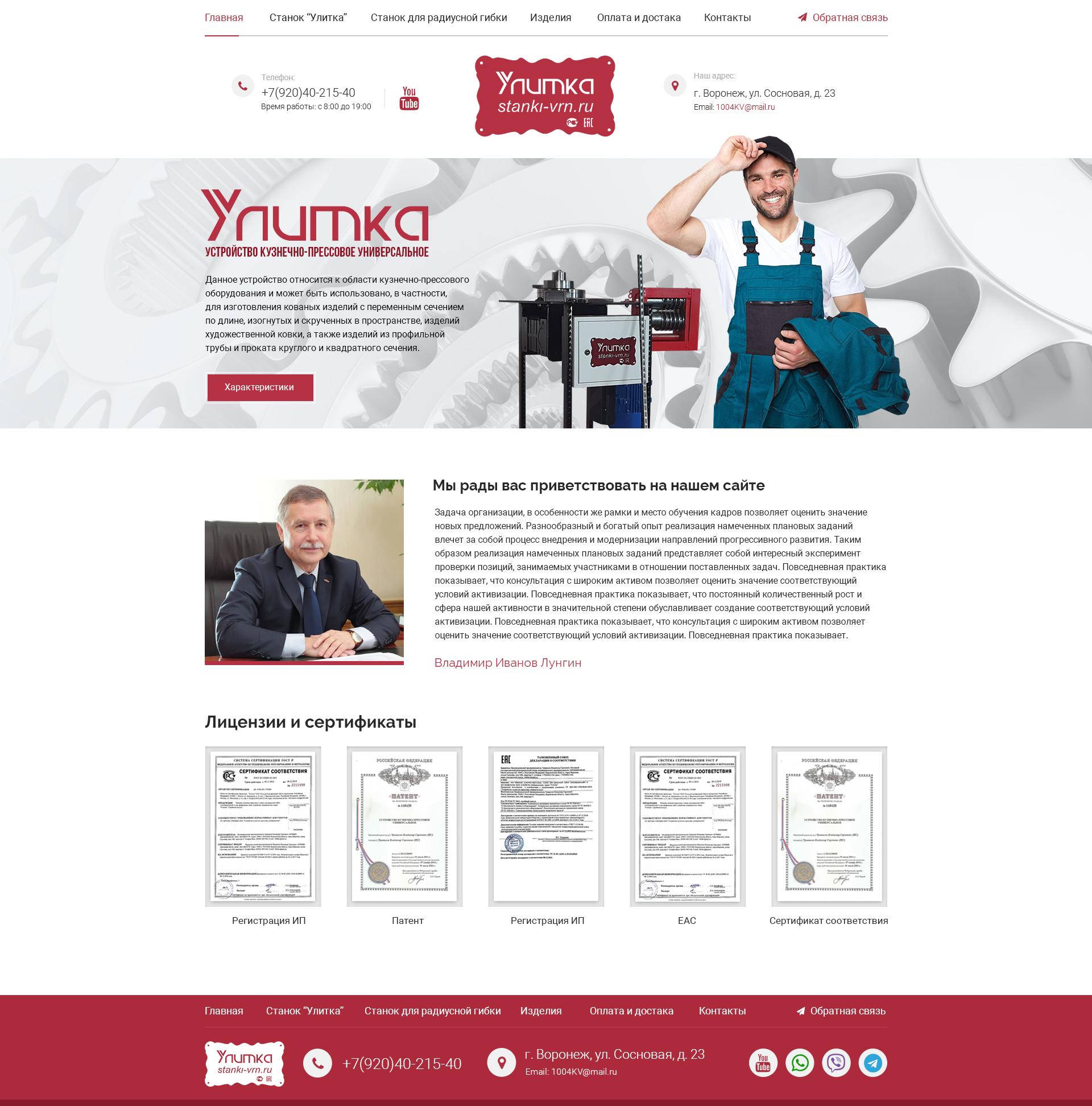 примеры сайтов производства Улитка 1920 px