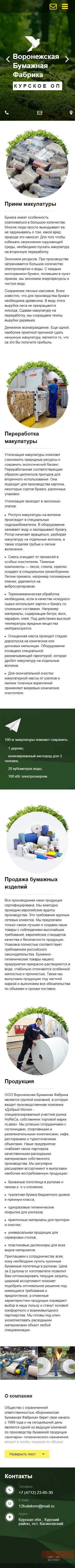 Воронежская Бумажная Фабрика 320 px