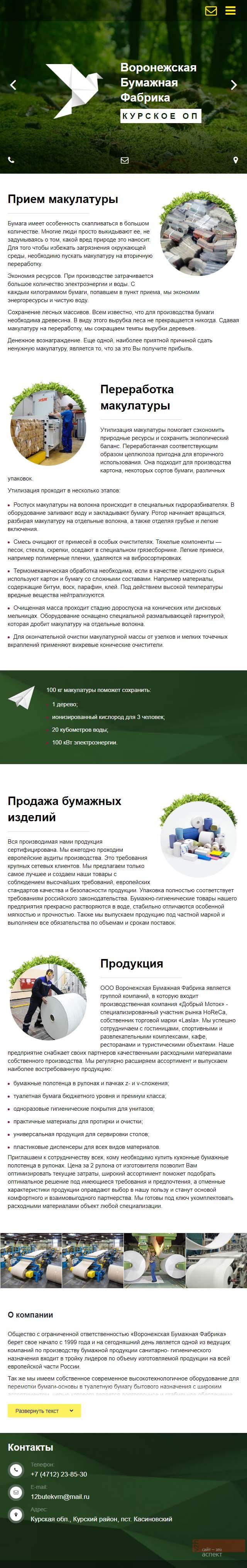 Воронежская Бумажная Фабрика 640 px