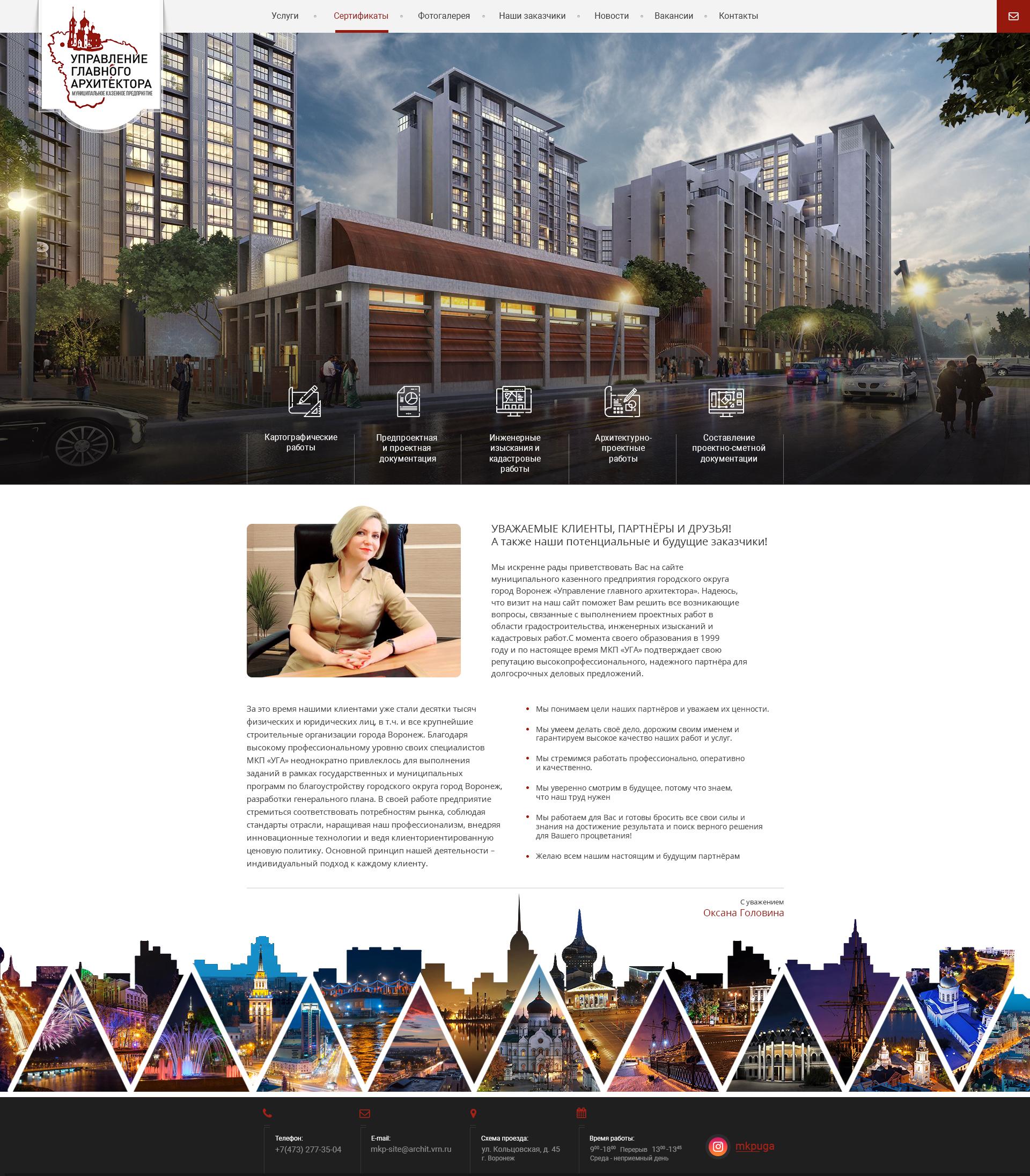 примеры сайтов недвижимость архитектура Управление главного архитектора 1920 px